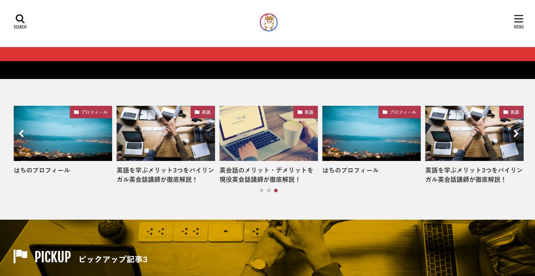 はちブログ
