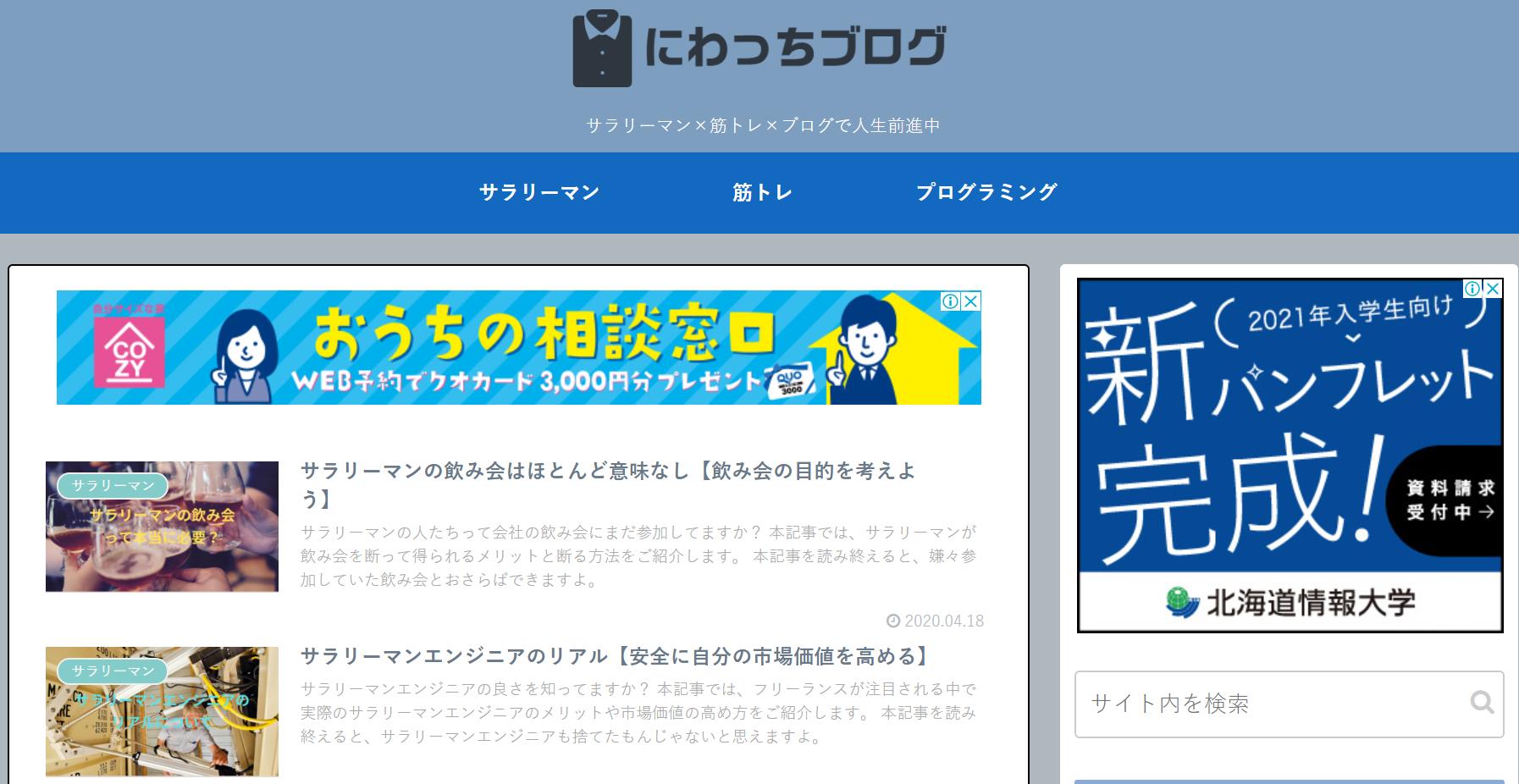 にわっちブログ