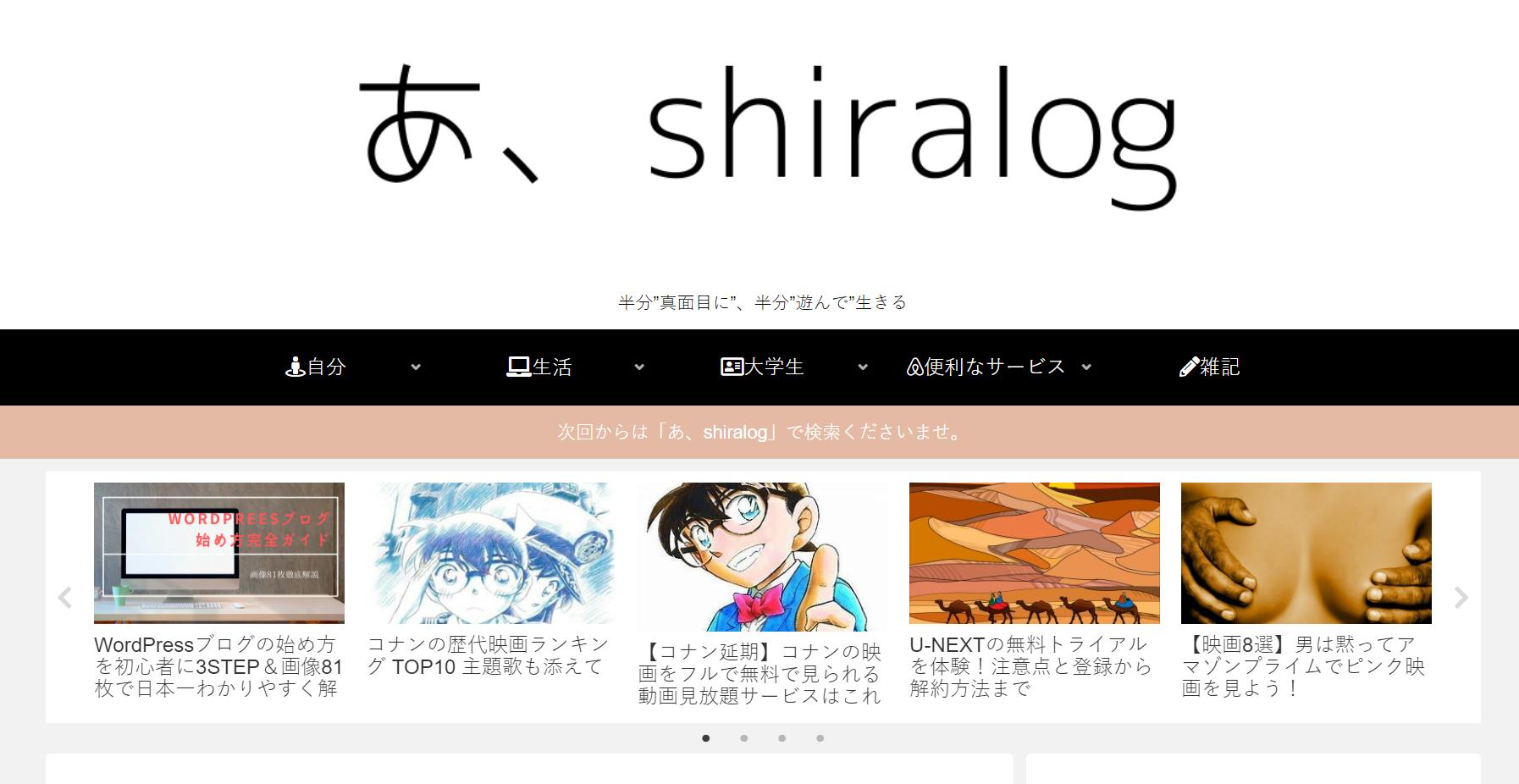 あ、shiralog