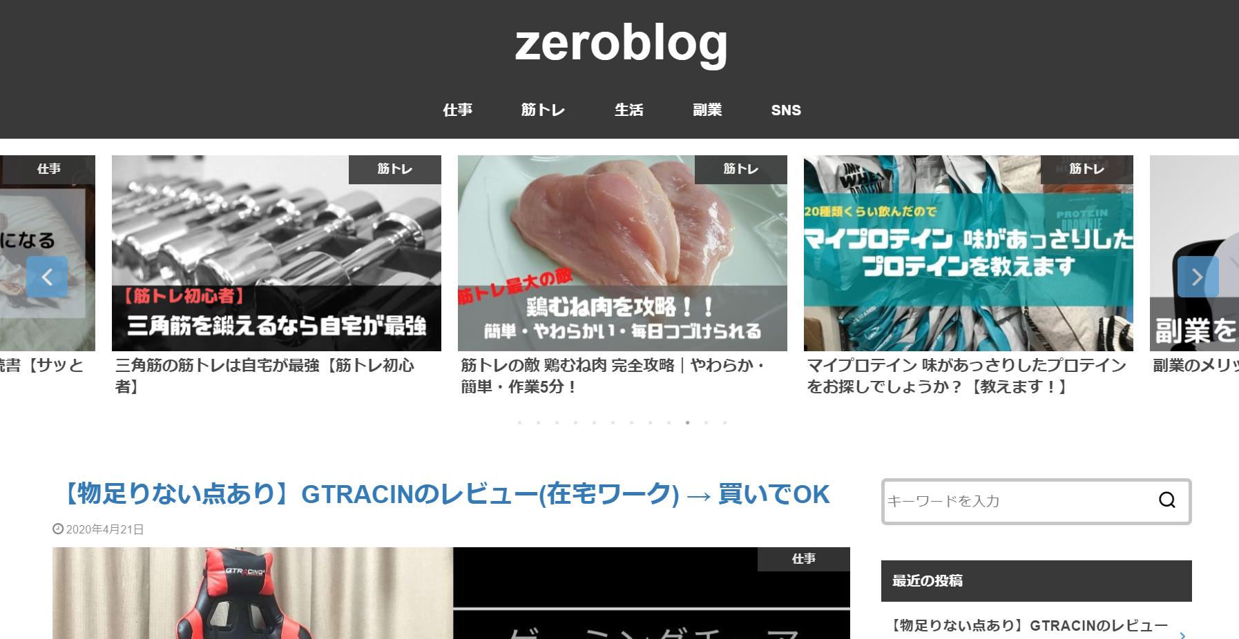 zeroblog