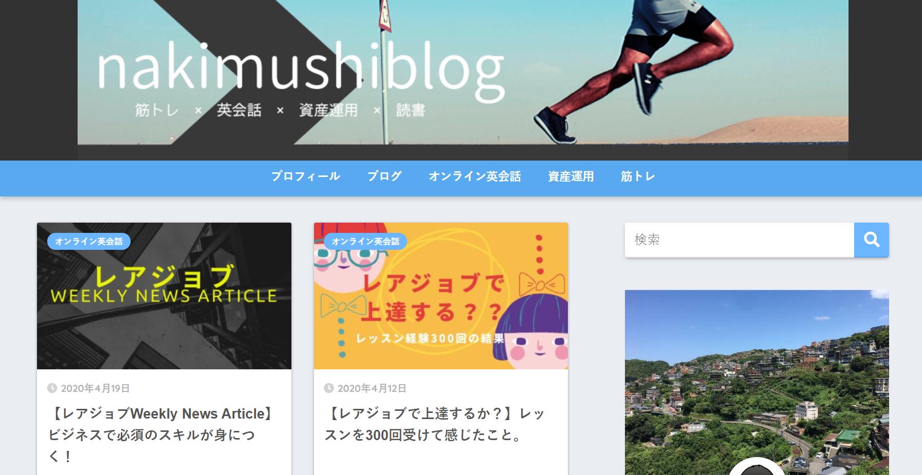 泣き虫ブログ