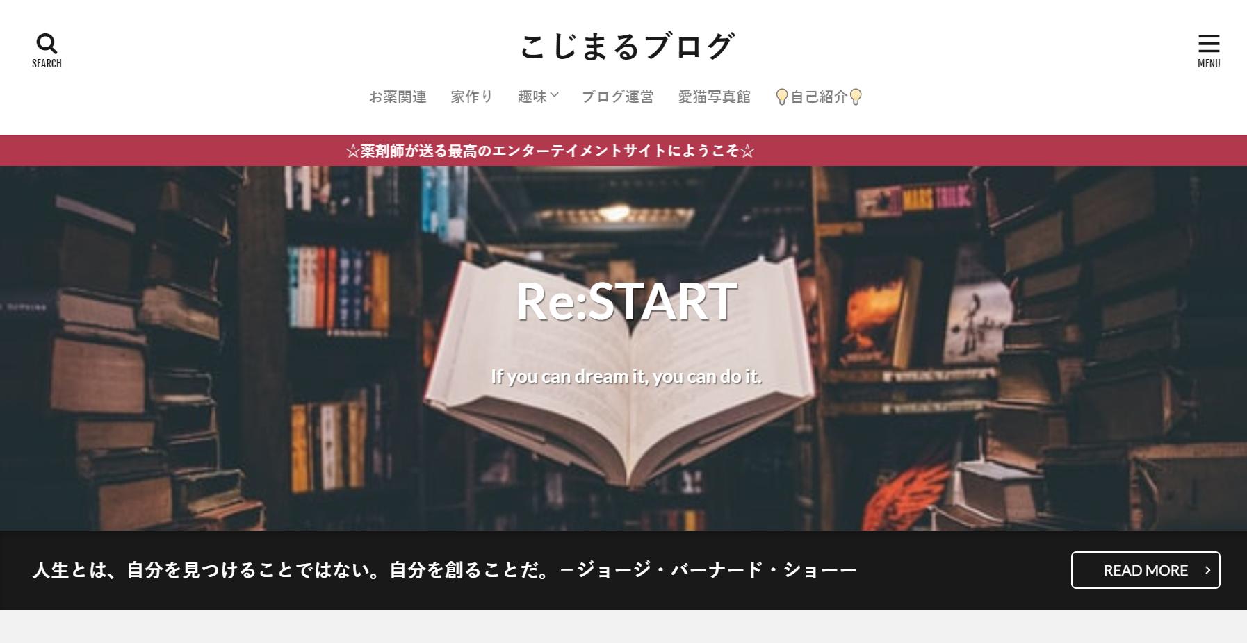こじまるブログ
