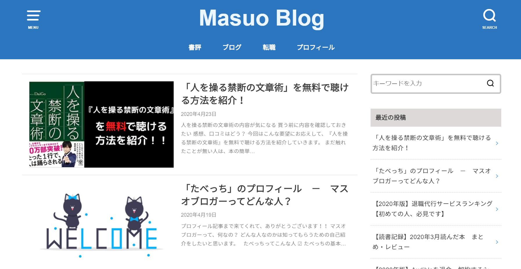 Masuo Blog