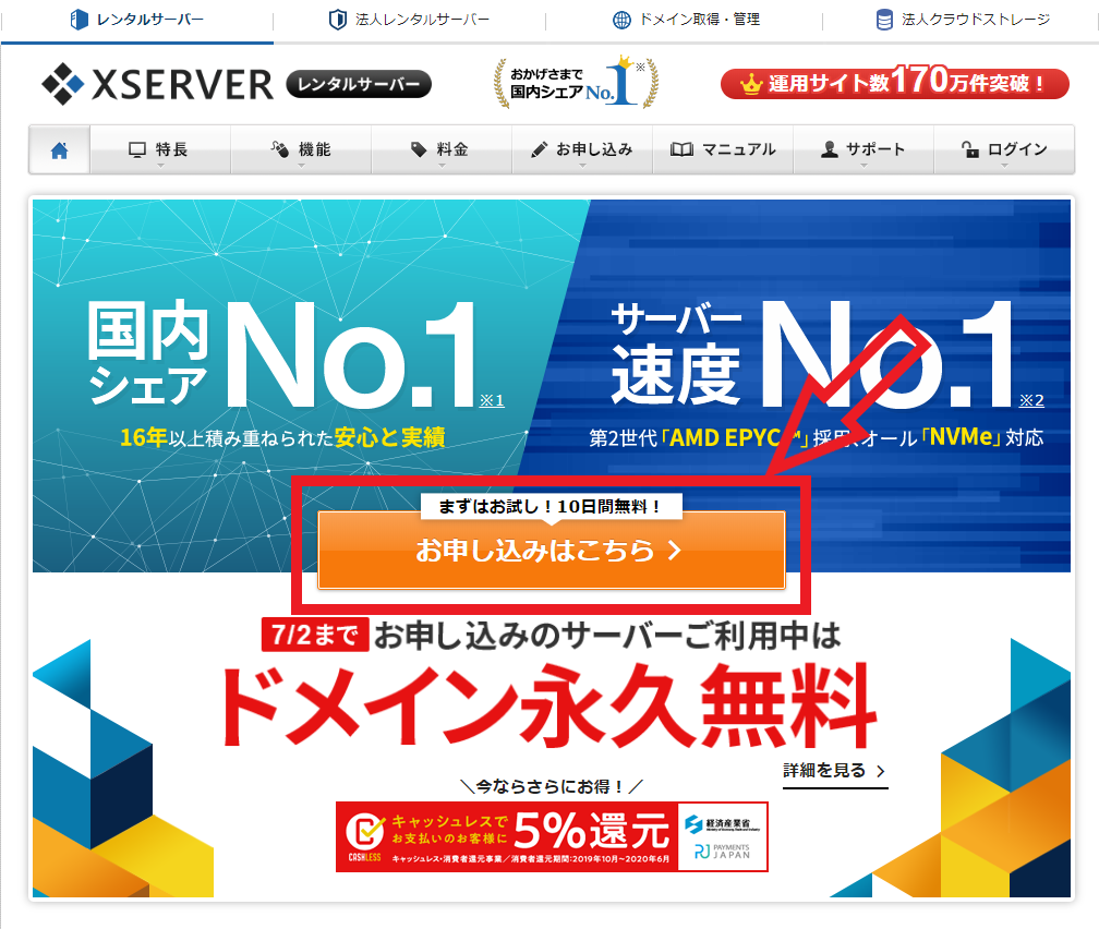 Xserver申し込み