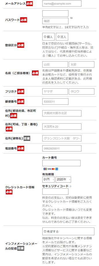 Xserver登録情報