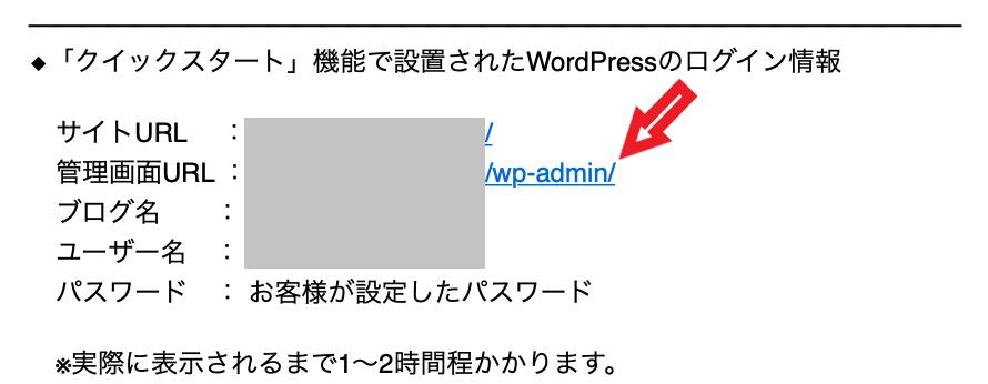 WordPressクイックスタートログイン情報