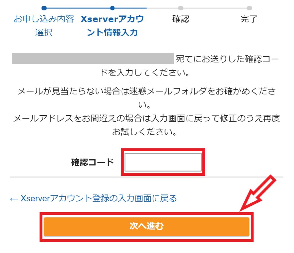 Xserver認証コード