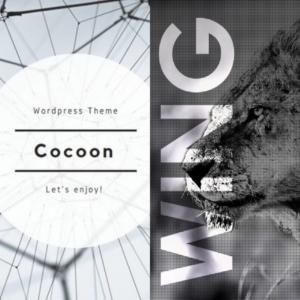 CocoonとAFFINGER5を徹底比較!変更時の注意点も解説