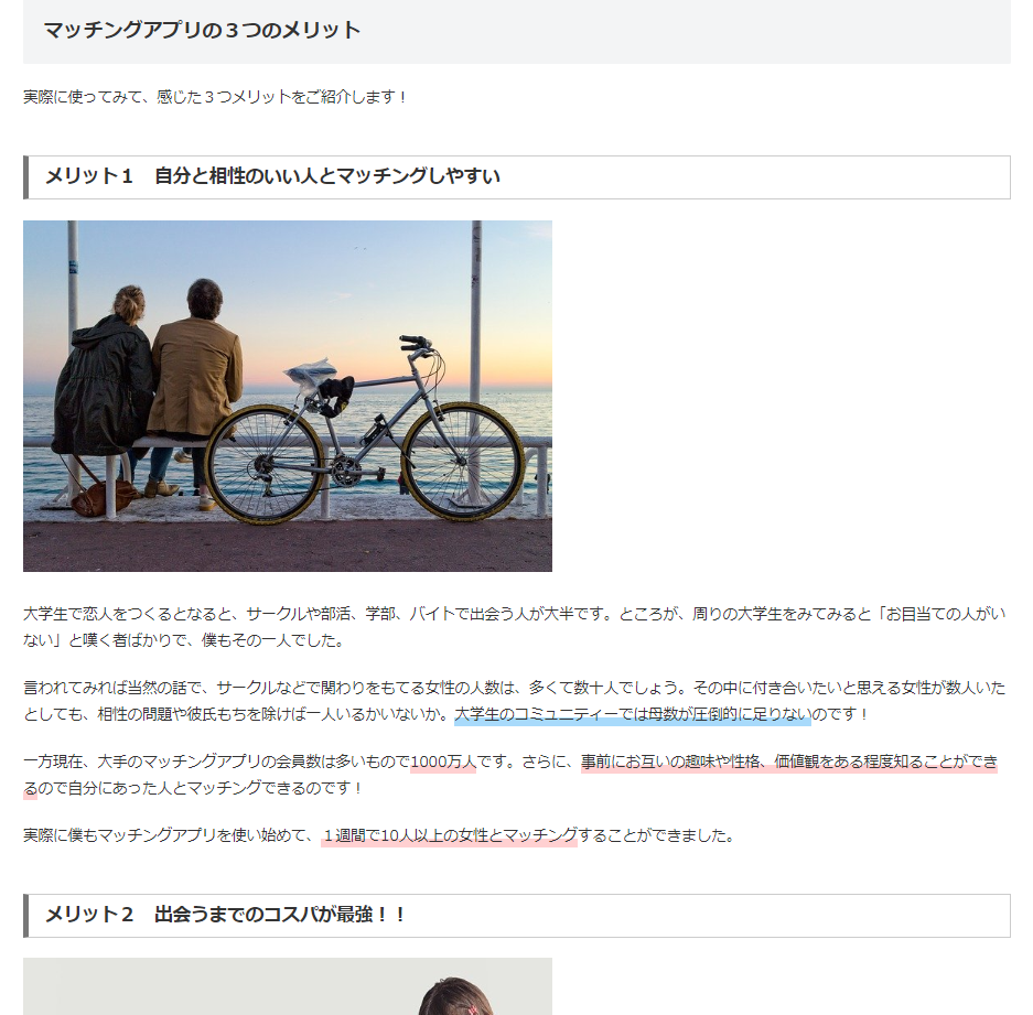 Cocoon記事本文