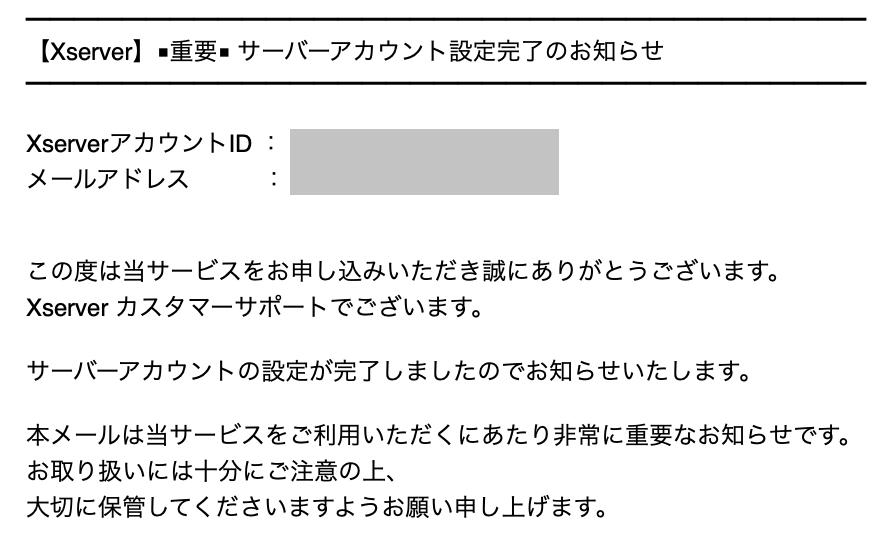 Xserver重要なメール