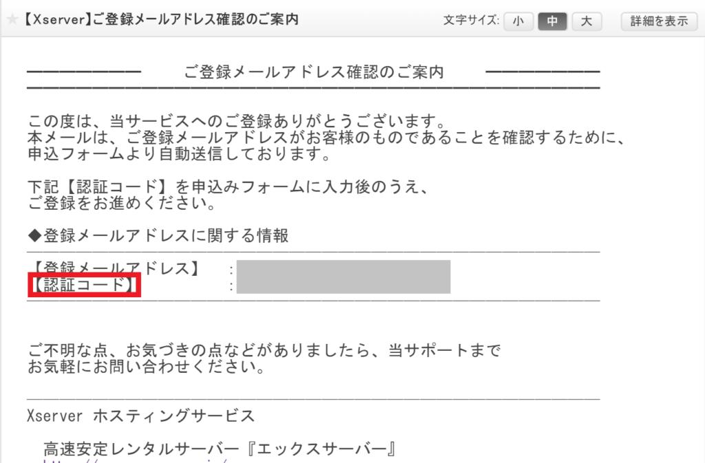 Xserver認証コードメール