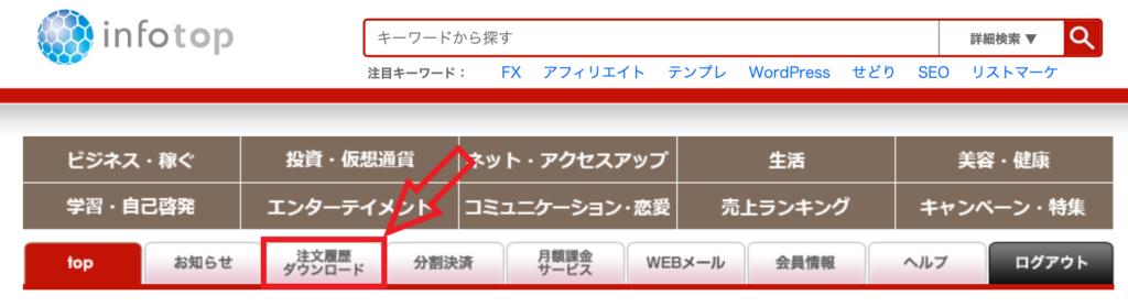 infotop購入画面