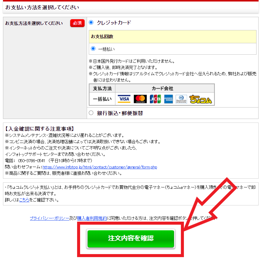infotop購入方法