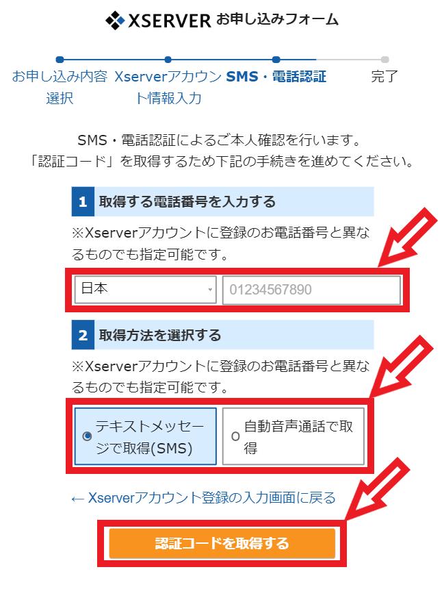 Xserver SMS・電話認証
