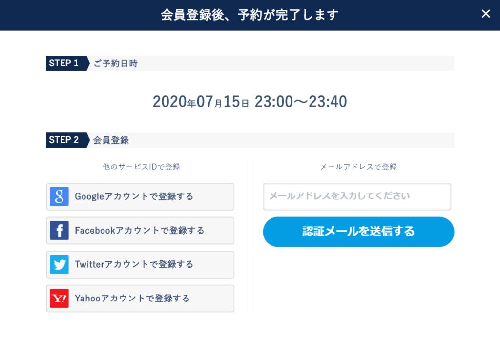 CodeCamp 会員登録