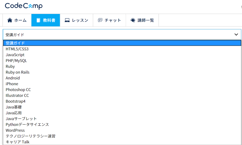 CodeCamp 教科書 リスト