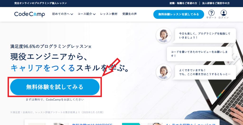 CodeCamp 無料体験 トップ