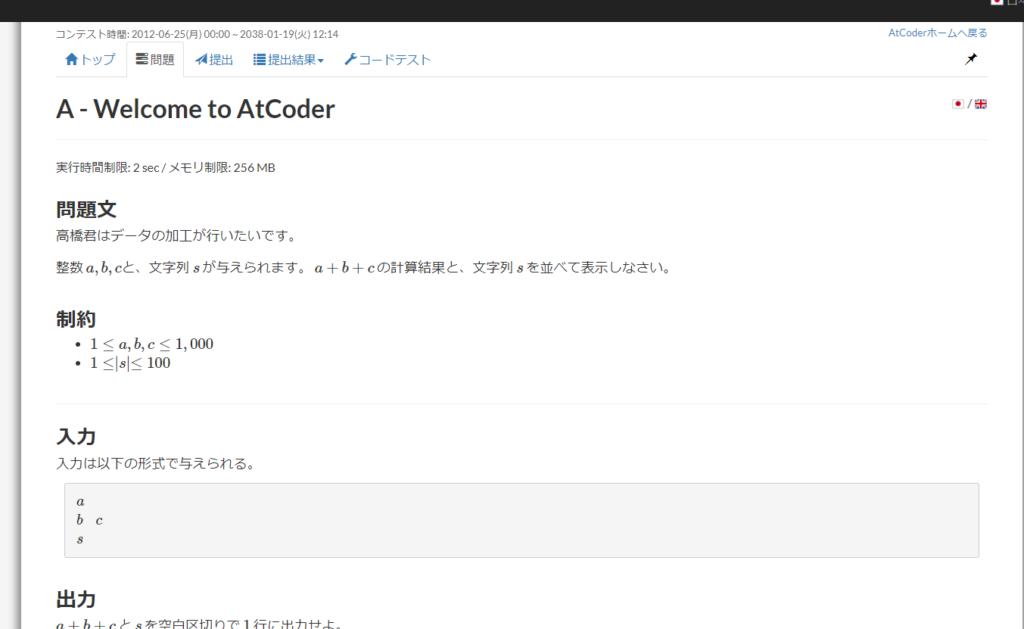 AtCoder(アットコーダー)のプログラミングコンテストの内容